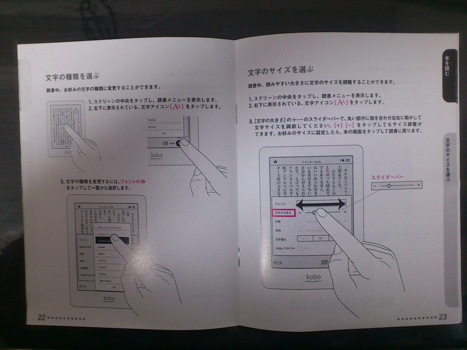 kobo_glo_manual1.jpg