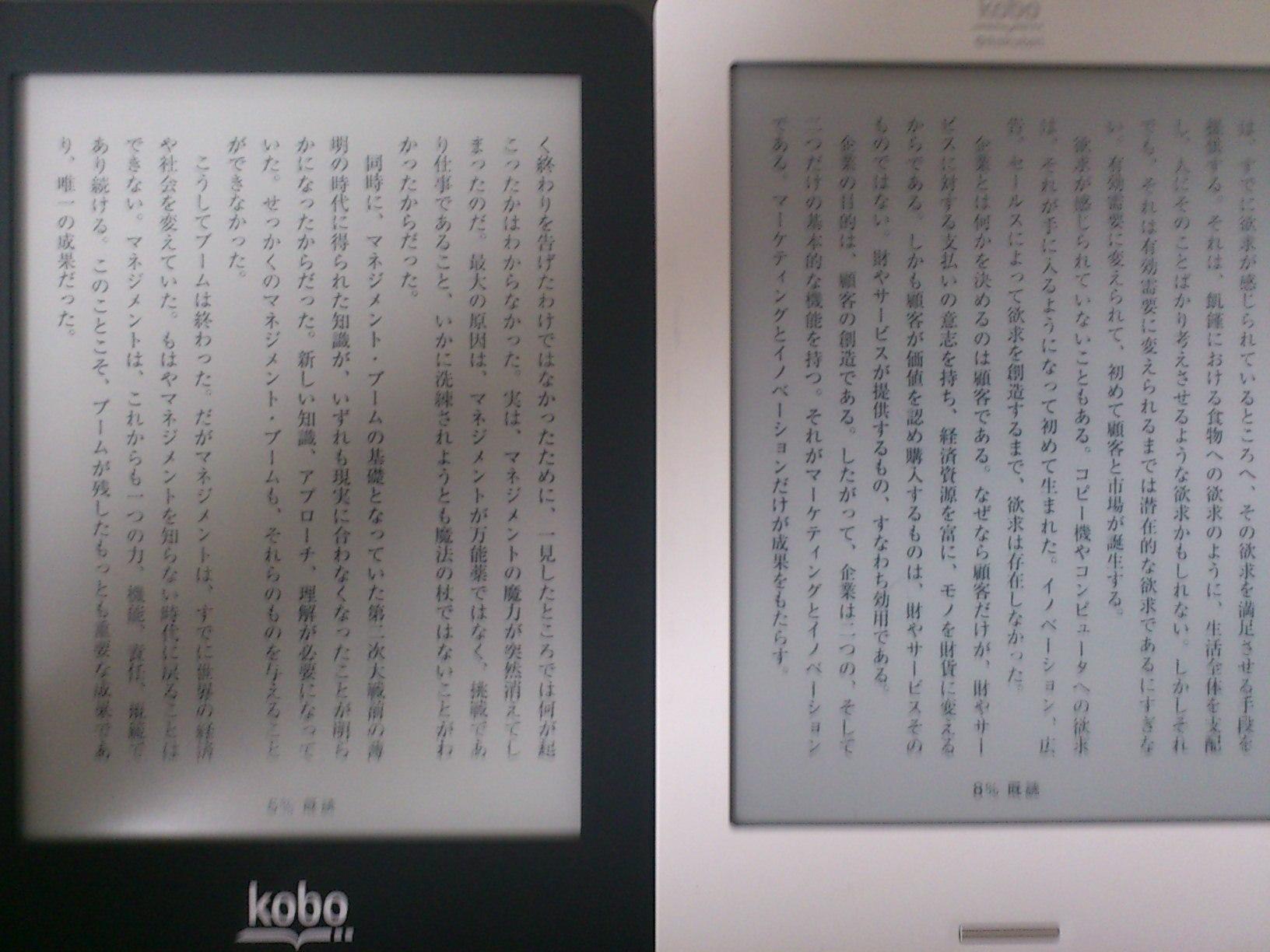 kobo_glo_touch_sentence.jpg