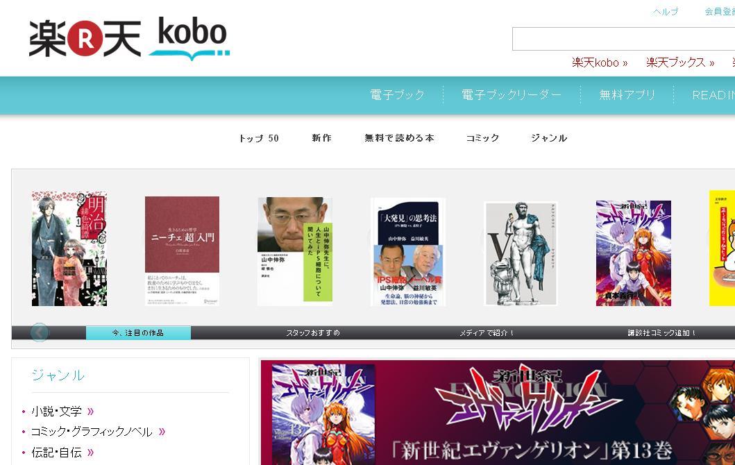 kobo_store33.jpg