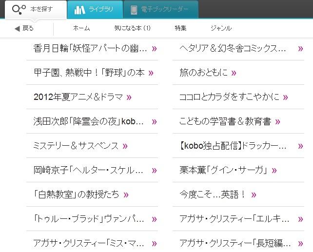 kobo_touch_Books3.jpg