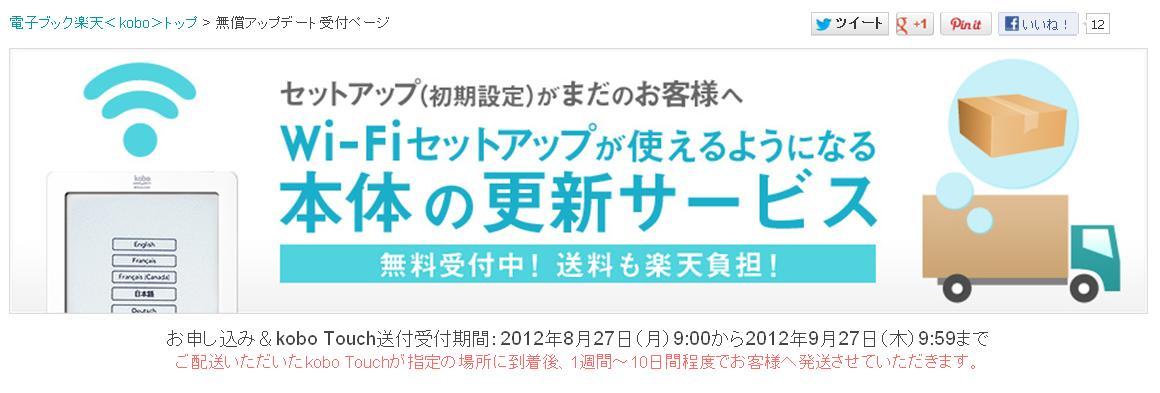 kobo_touch_WiHi_apply.jpg