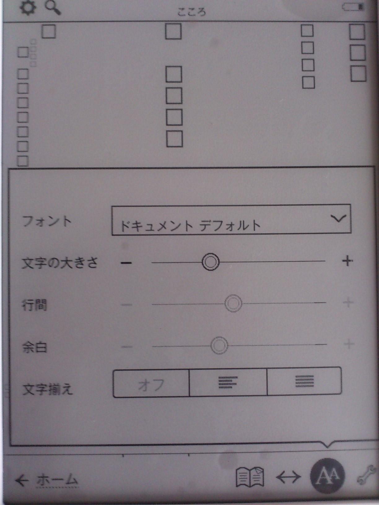 kobo_touch_book4.jpg