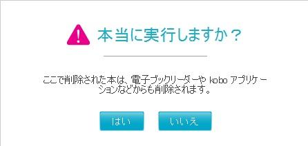kobo_touch_delete2.jpg