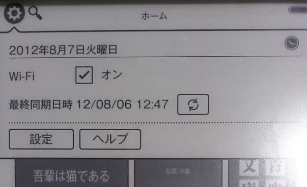 kobo_touch_sleep4.jpg