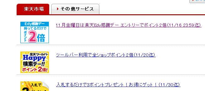rakuten_campaign322.jpg