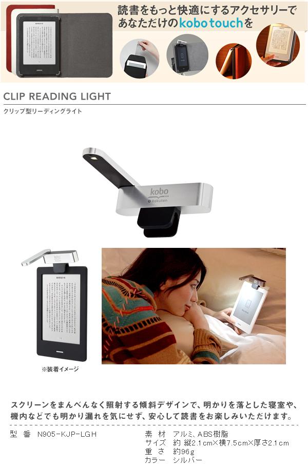 readinglight_intro.jpg