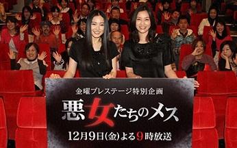 DVDの案内 top 悪女たちのメス ep1 ep2