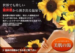 onsenbana_convert_20130302210848.jpg