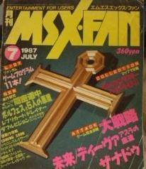 MSXFAN8707.jpg