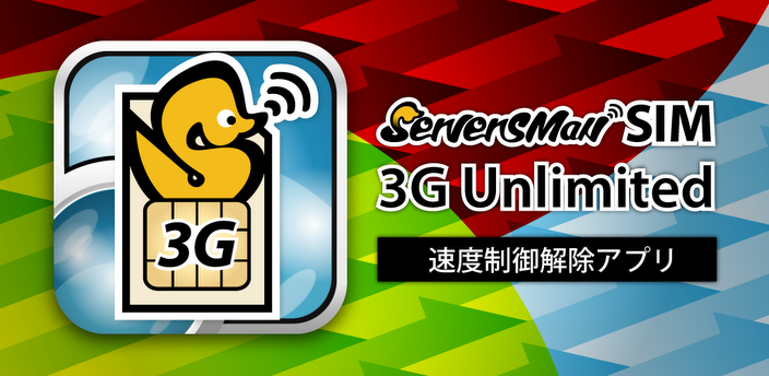 3G_Unlimited.png