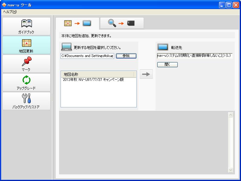 navu_update04.png