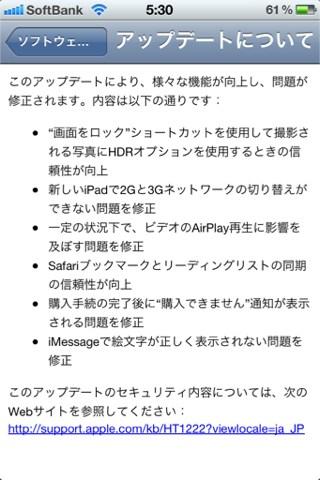 iOS 5.1.1詳細