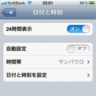 iPhoneで日付と時刻を設定
