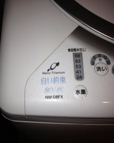 日立の洗濯機NW-D8FX