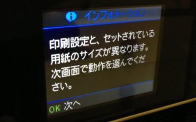 EP-804Aのエラーメッセージ