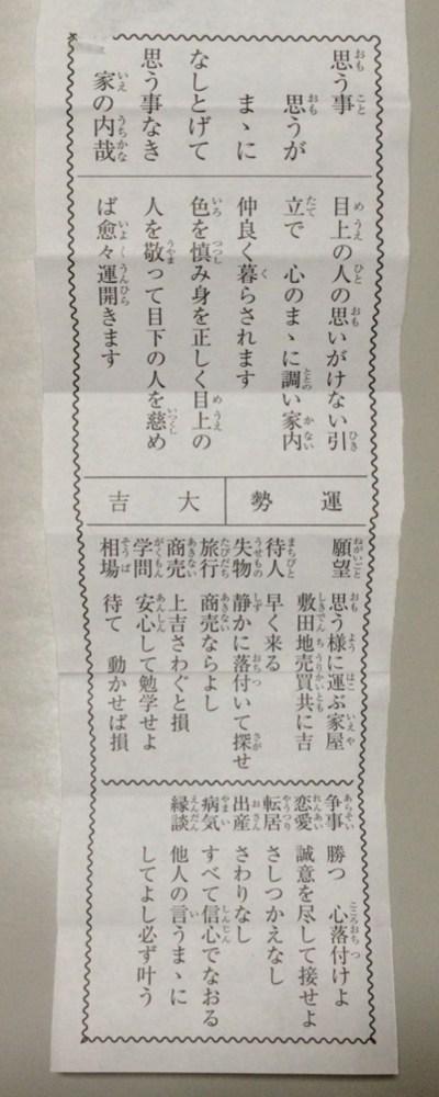 2013年のおみくじ