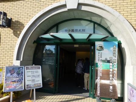 甲子園歴史館6