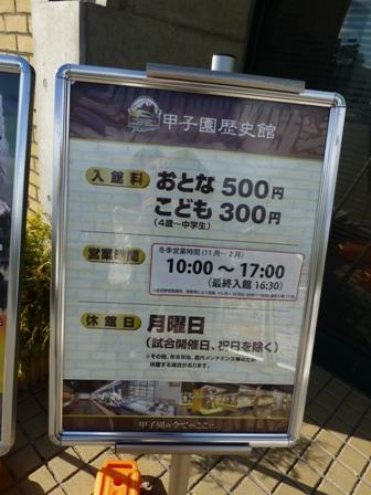 甲子園歴史館7