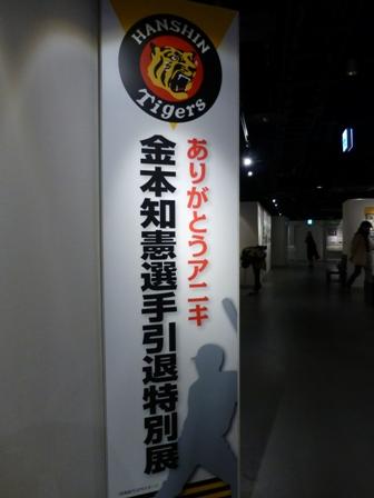 甲子園歴史館28