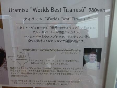 世界一のティラミス3
