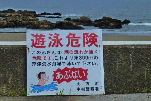 遊泳危険の看板