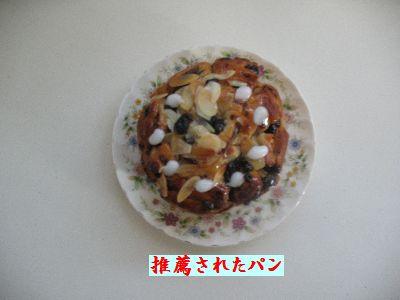 IMG_0626 推薦されたパン