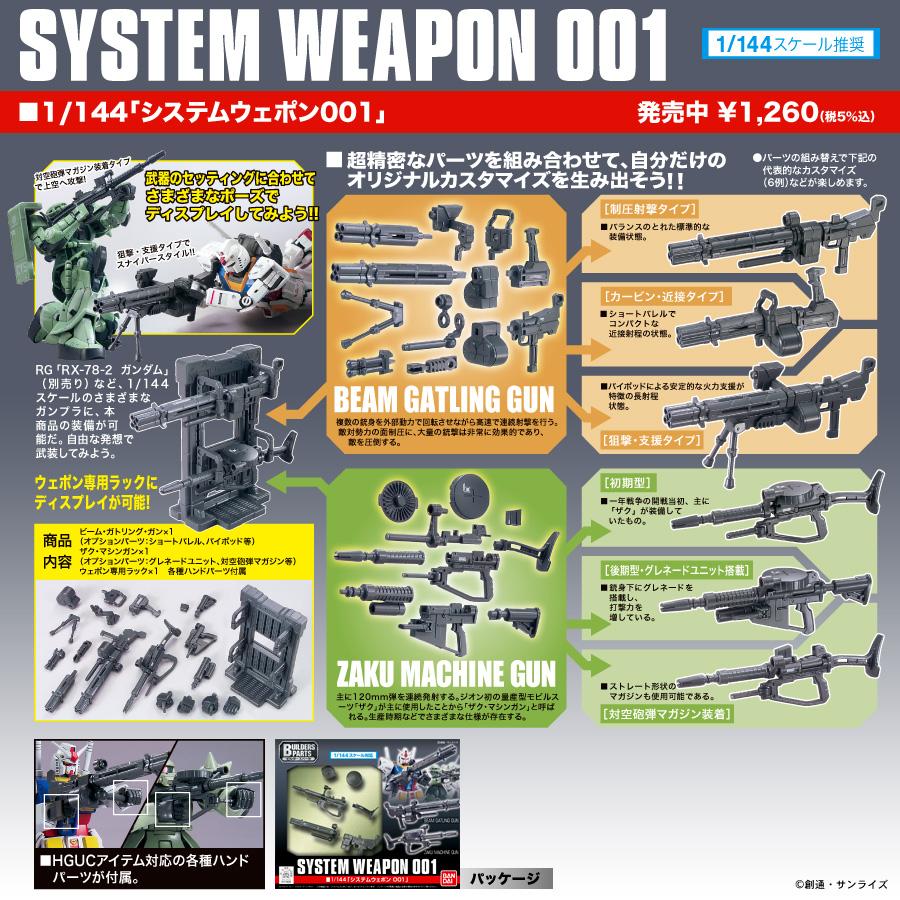 weapon001.jpg