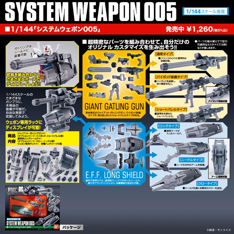 weapon005.jpg