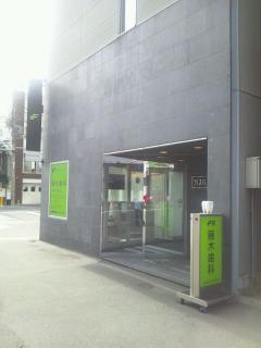 藤木歯科 (札幌市中央区南一条西11丁目)