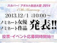 「スカパー!アダルト放送大賞2014」 ノミネート女優・ノミネート作品は12/1発表