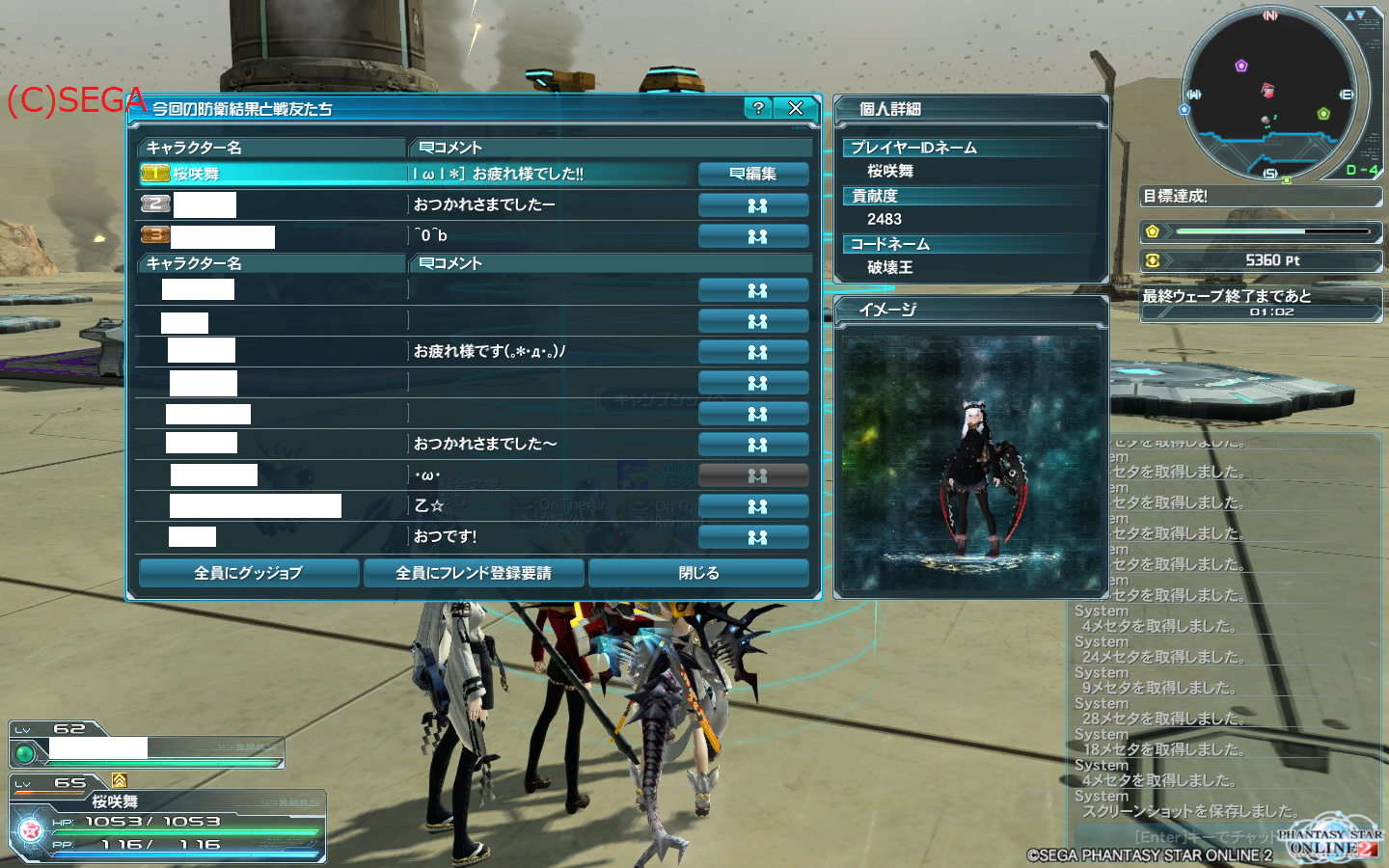 PSO2-001.png