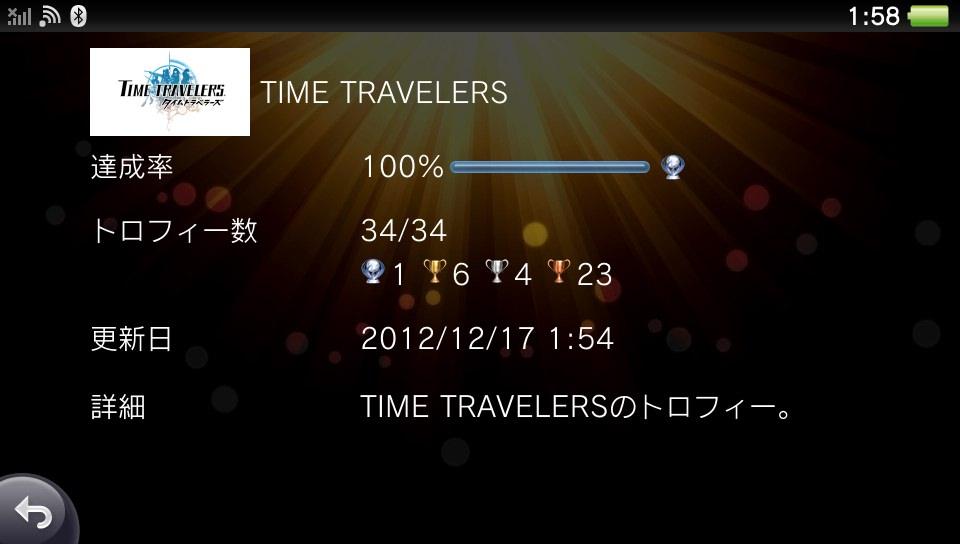 2012-12-17-015830.jpg