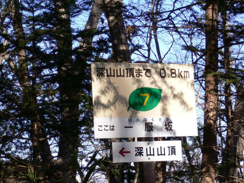一服坂標識