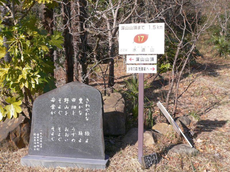 水道山標識