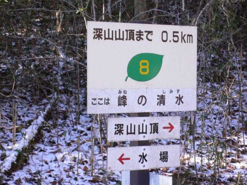 峰の清水標識