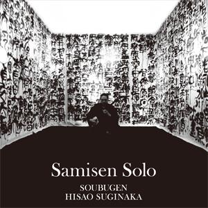 samisen_solo.jpg