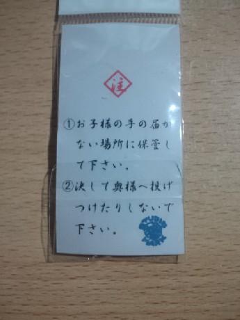 DCF00684_20120715181824.jpg
