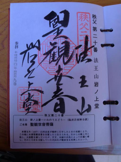 20121209・秩父06-15
