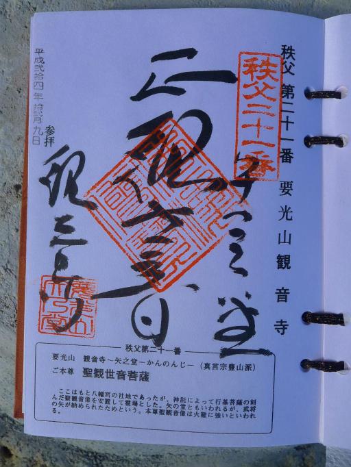 20121209・秩父07-11