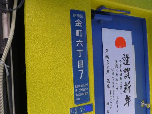 20120107・葛飾11-19