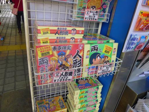 20120107・亀有駅お土産