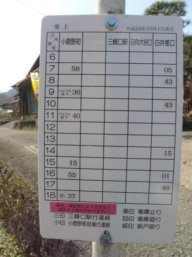 20130317・秩父5-19・中