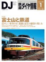 tetsudodaiajoho_convert_20140106155014.jpg