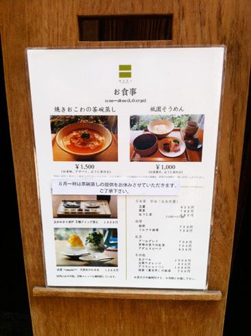 120810京都NITIメニュー