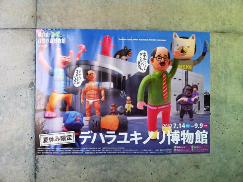 120902デハラユキノリ博物館ポスター