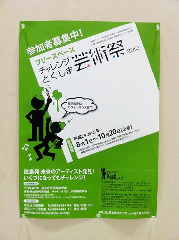 120925チャレンジとくしま2013ポスター