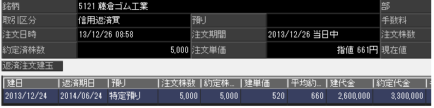 20131226094814f07.png