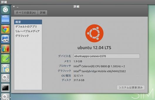 Lenovo G570 433472J Ubuntu インストール