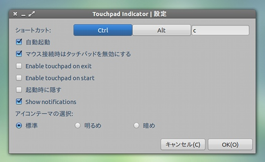 Lenovo G570 Ubuntu インストール タッチパッドを無効化