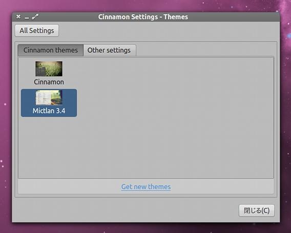Mictlan Ubuntu Cinnamon テーマの適用